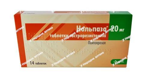 Нольпаза таб. в/об. киш. розч. 20 мг №28