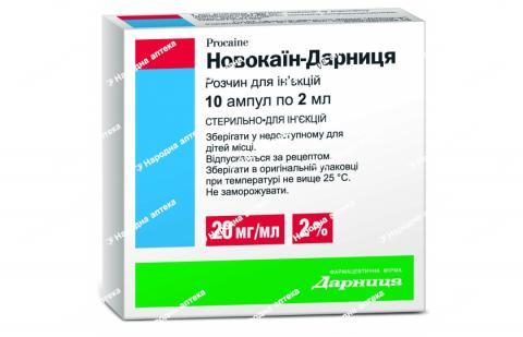 Новокаїн д/ін 2% - 2 мл №10