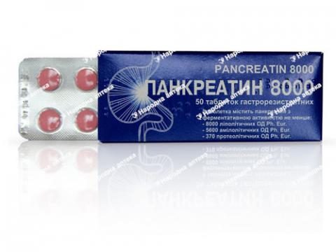 Панкреатин 8000 таб. п/об. №50