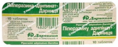 Піперазина адипінат таб. 0,2 №10