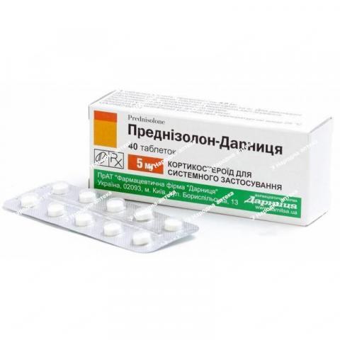 Преднізолон таб. 5 мг №40