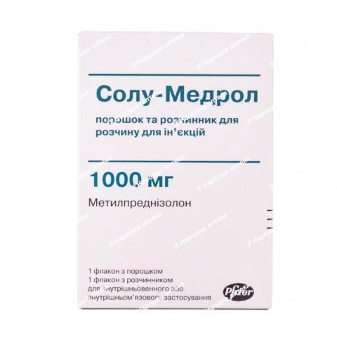 Солу-медрол пор. д/ін.  р-н 1000 мг - 15,6 мл №1