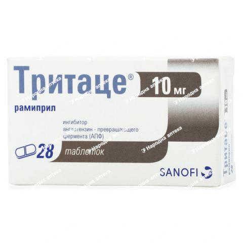 Тритаце таб. 10 мг №28