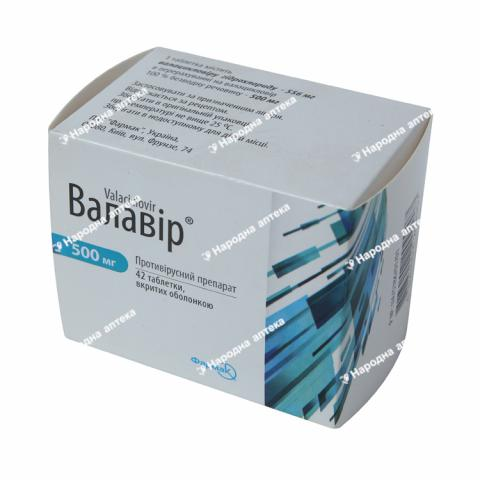 Валавір таб. п/об. 500 мг №42
