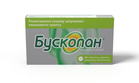 Бускопан таб. п/сах.об. 10 мг №20