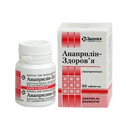Анаприлин Здоровье таб. 10 мг №50