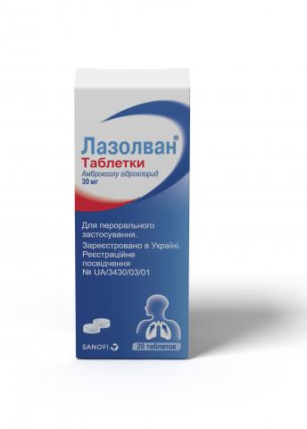 Лазолван таб. 30 мг № 20