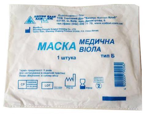 "Маска медицинская марлевая ""Виола"" №1"