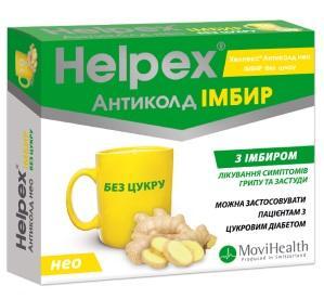 Хелпекс антиколд Нео имбирь б/сахара пор. д/приг.п/орал. р-ра 2,5 г №10