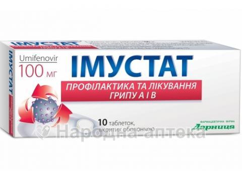 Иммустат таб. п/об. 100 мг №10