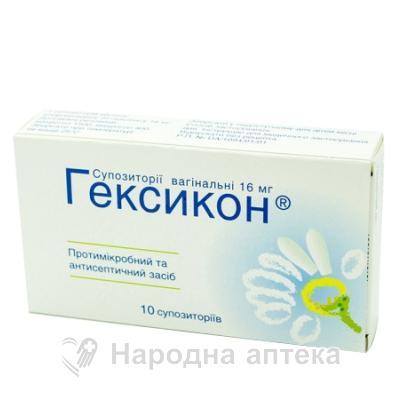 Гексикон св. вагин. 16 мг №10