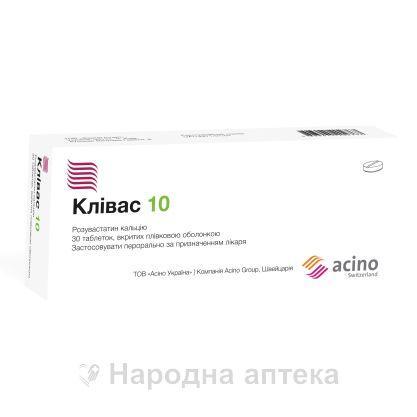 клівас 10 таб. п/пл. об. 10 мг №30