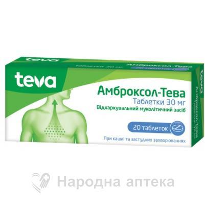 амброксол Тева таб. 30 мг №20