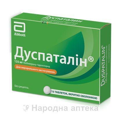 дуспаталін таб. п/об. 135 мг №15
