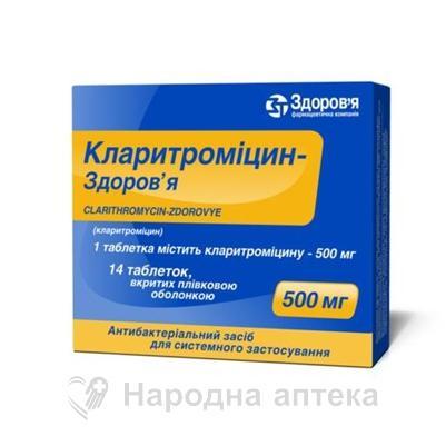 кларитроміцин-Здоровьє таб. п/об. 500 мг №14