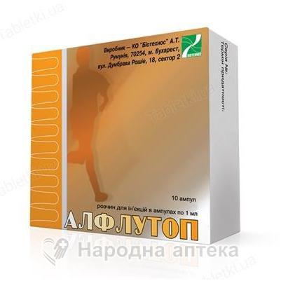Алфлутоп р-р д/ин. 1% - 1 мл №10