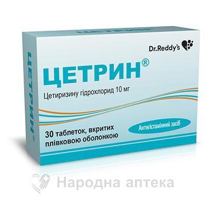 Цетрин таб. п/об. 10 мг №30