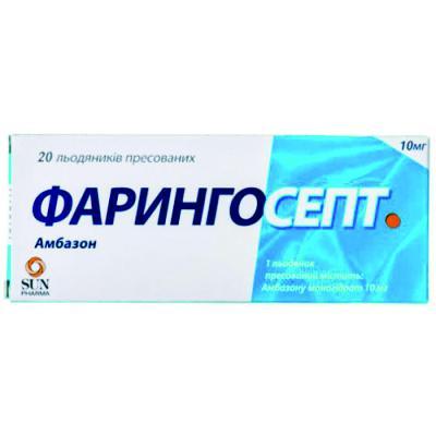 Фарингосепт таб. 10 мг №20