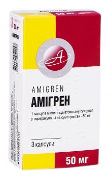 Амігрен капс. 50 мг №3