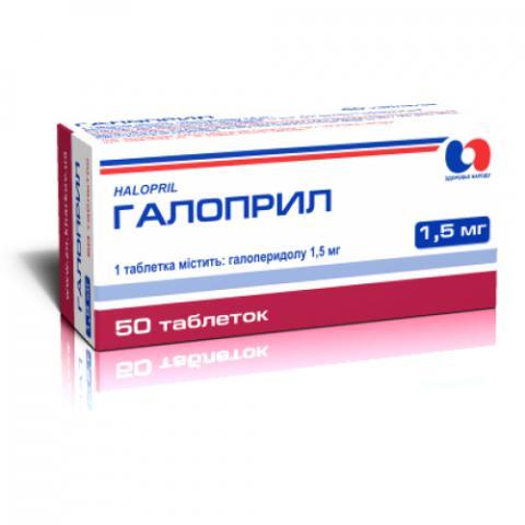 галоприл 1,5 мг №50