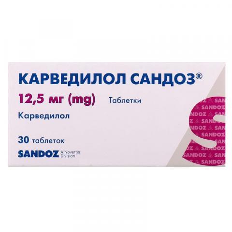 карведилол Сандоз таб. 12,5 мг №30