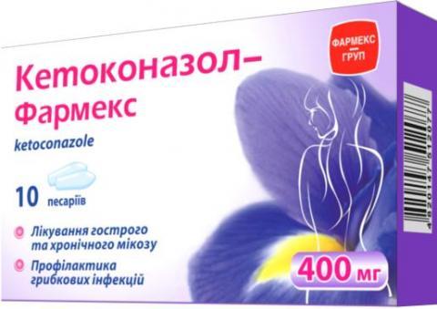 кетоконазол Фармекс пессарії 400 мг №10