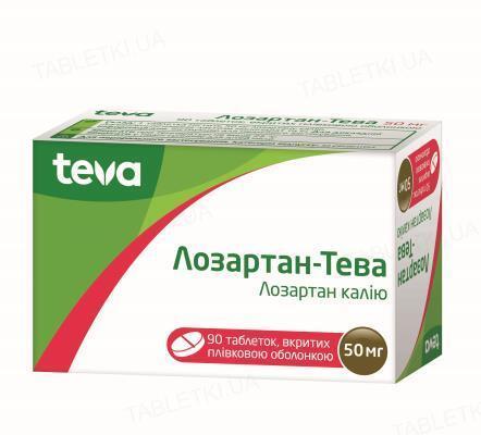 лозартан Тева таб. п/пл. об. 50 мг №90