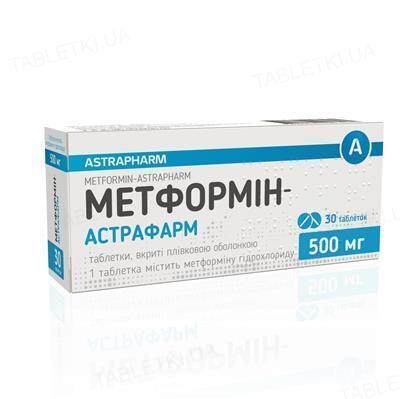 метформін Астрафарм таб. п/пл. об. 500 мг №30
