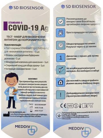 Тест-смужки Standart Q COVID-19 Ag д / опред. антигену до короновірусу №25