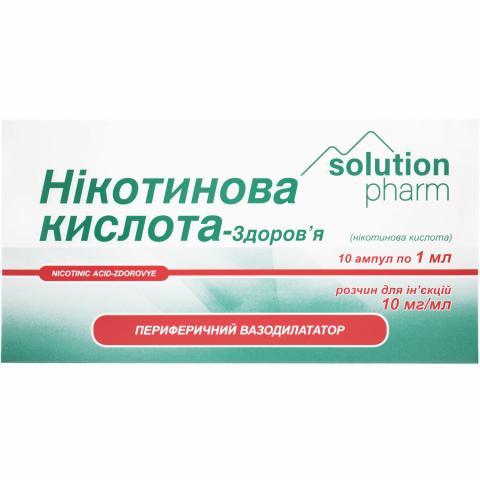 никотиновая к-та Здоровье д/ин 1% - 1 мл №10