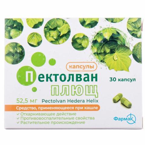 пектолван плющ капс. 52,5 мг №30