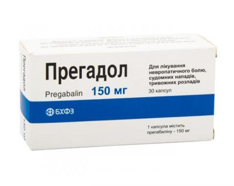 прегадол капс. 150 мг №30