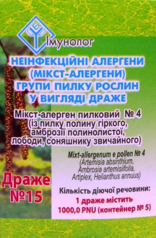 алерген мікст пилковий №4 драже №15
