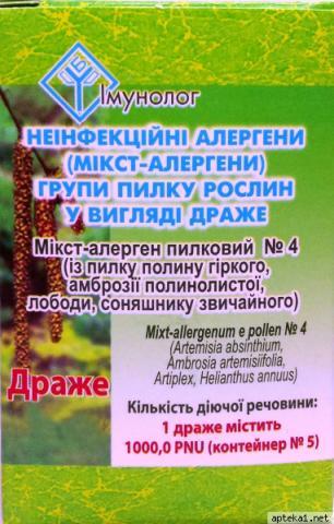 аллерген микст пыльцевой №4 драже №75