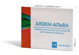 аллокін-альфа ліоф. д/р-ра д/ин. 1 мг фл.№3