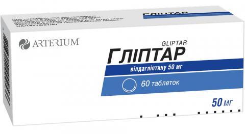 гліптар таб. 50 мг №60 Спец.