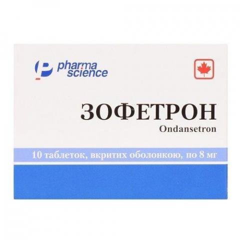 Зофетрон таб. п/об. 8 мг №10