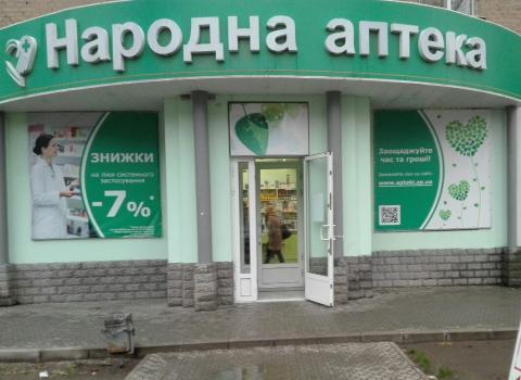 Народая аптека №23